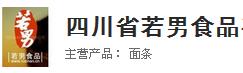 成都供水设备公司合作伙伴--四川若男食品有限公司