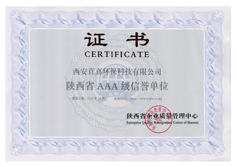陕西省AAA级信誉单位