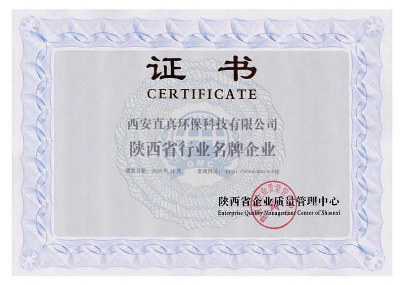 陕西省行业名 牌单位