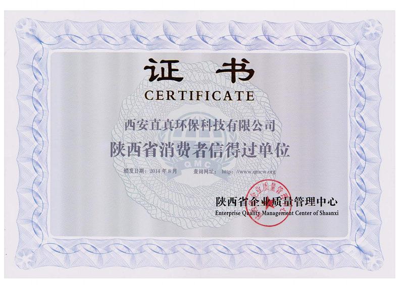 陕西省消费者信得过单位