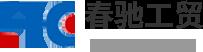西安春驰工贸有限公司