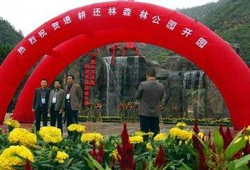 吴起县工业园区