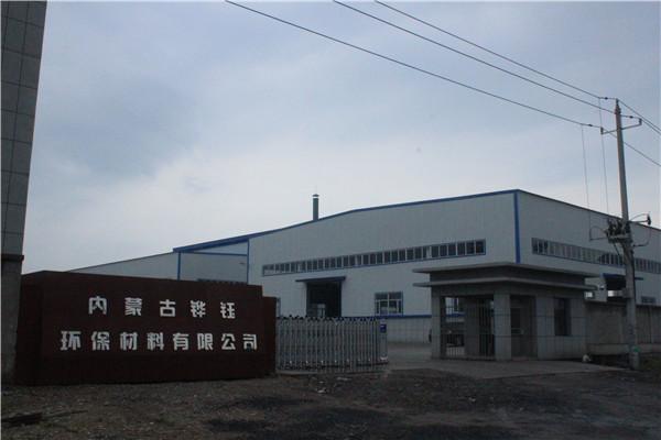 内蒙古铧钰环保材料有限公司