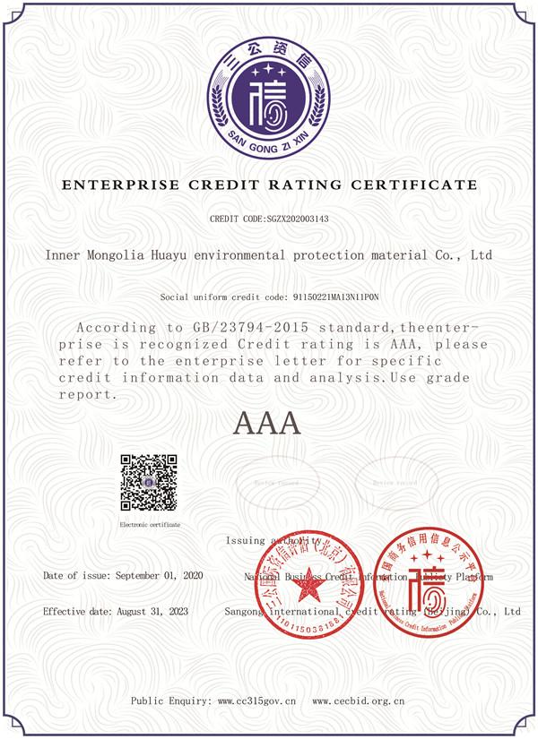 企业信用等级证书(英文)