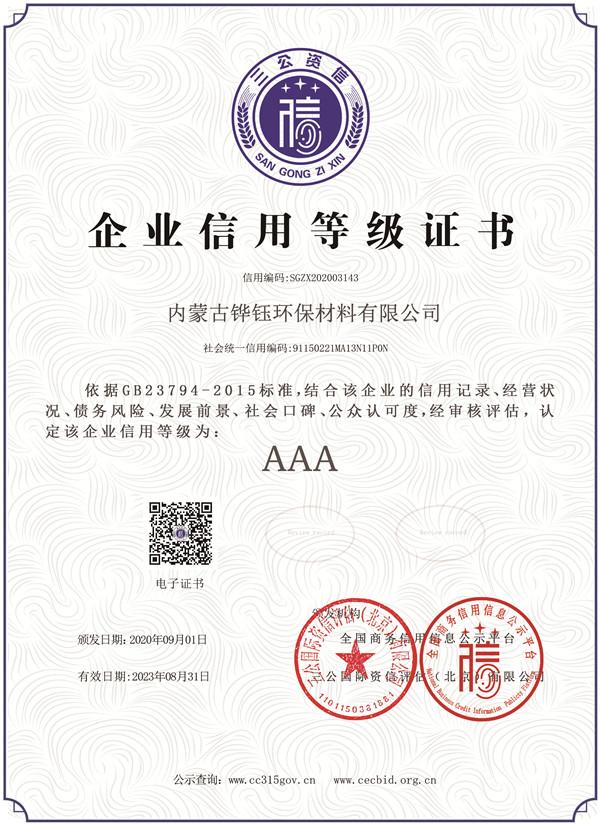 企业信用等级证书(中文)