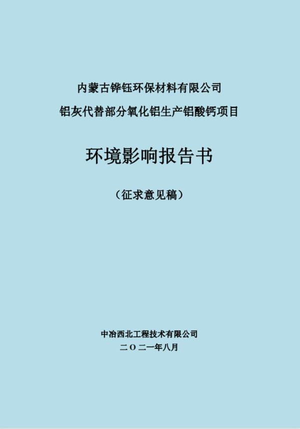 内蒙古铧钰环保材料有限公司 铝灰替代部分氧化铝生产铝酸钙项目