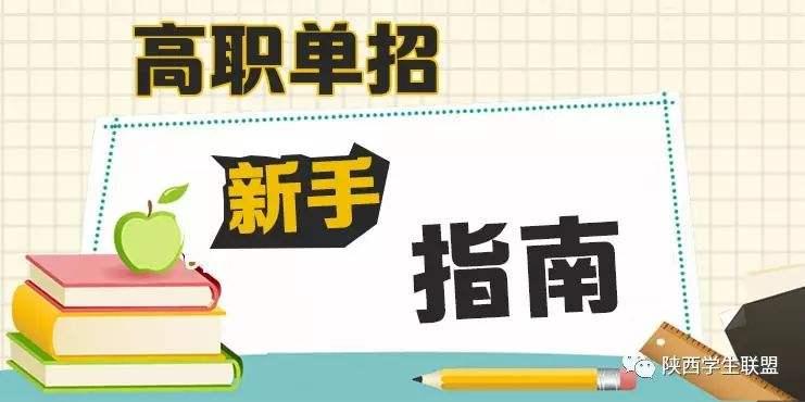 @单招考试的报考流程以及时间