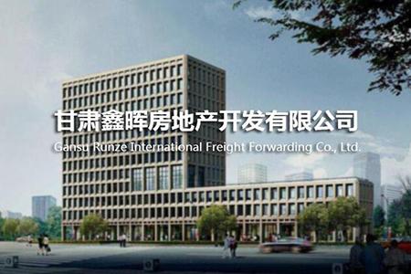 为甘肃鑫晖房地产提供工商注册及各类财务代办等服务