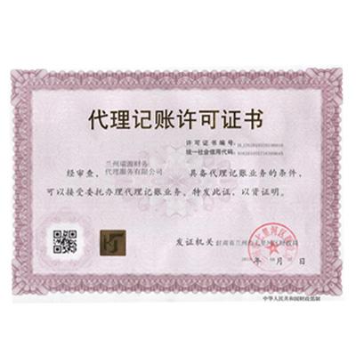 荣获代理记账许可证书