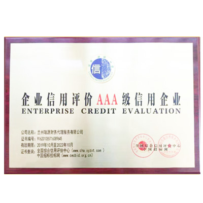 荣获信用企业证书