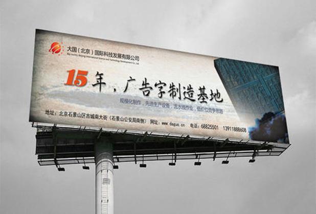 成都高空广告安装工程