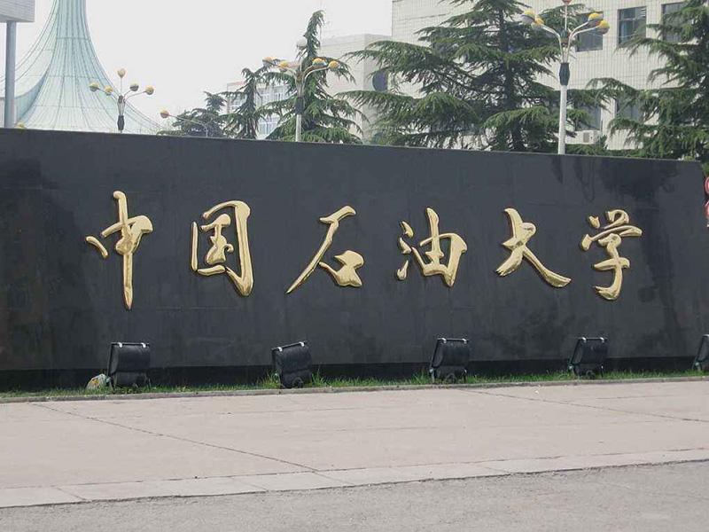 兰州中国石油大学安全工程专业