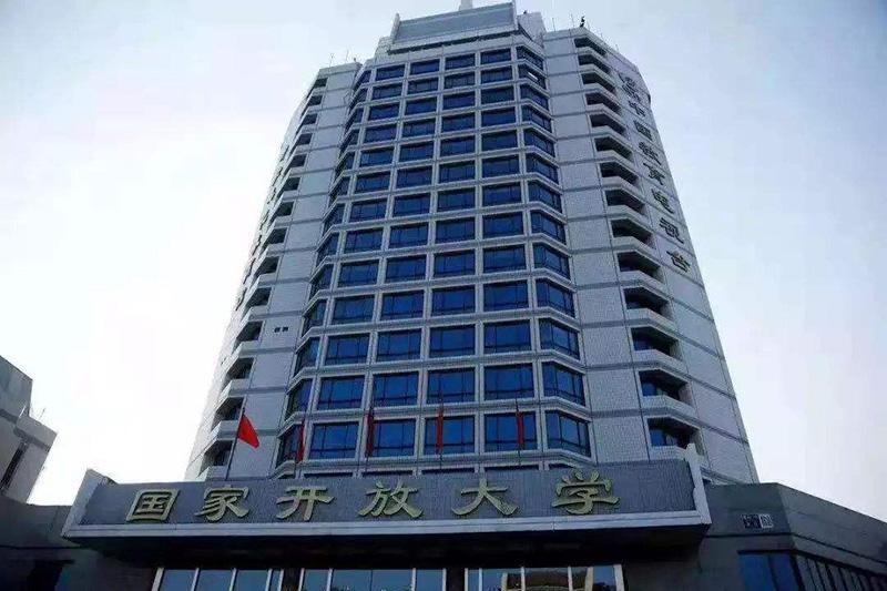 国家开放大学汉语言文学