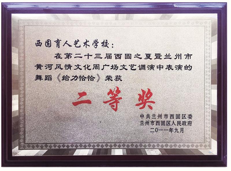 兰州市黄河风情周广场文艺调演舞蹈《给力恰恰》荣获二等奖