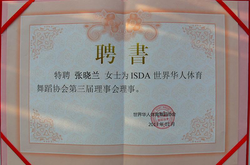 我校张晓兰老师被聘为世界华人体育舞蹈协会第三届理事会理事