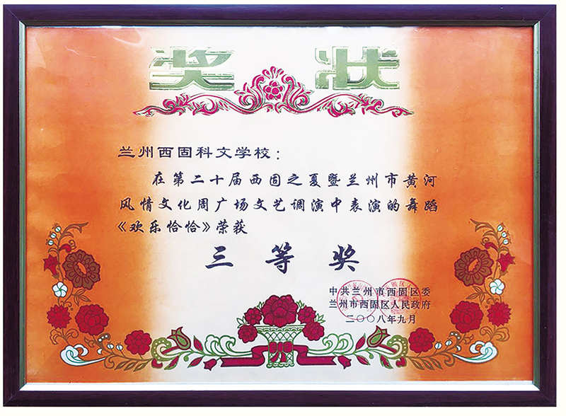 《快乐恰恰》荣获三等奖