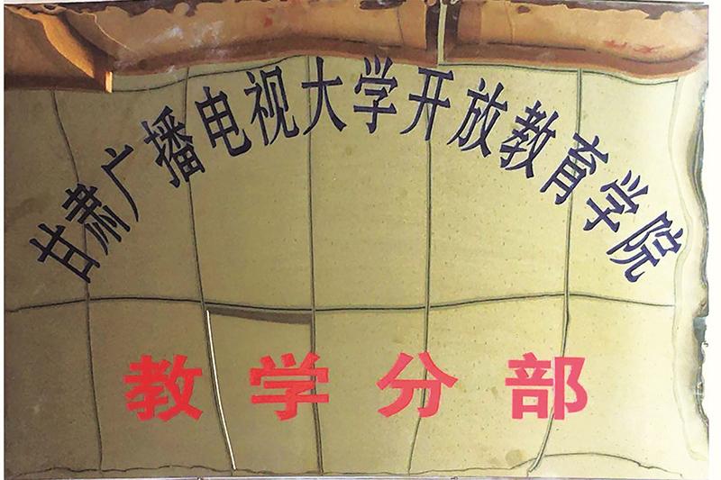 甘肃广播电视大学开放教育学院教学分布
