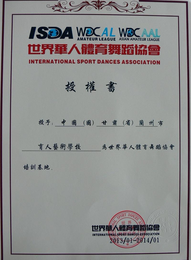 世界华人体育舞蹈协会授权书