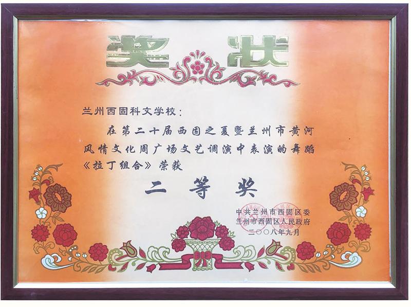《拉丁组合》荣获二等奖