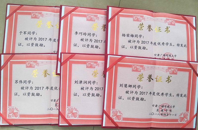 我校10名学生获得甘肃电大直属学院..学生荣誉称号