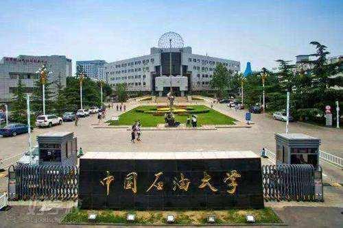 中国石油大学化学工程与工艺专业