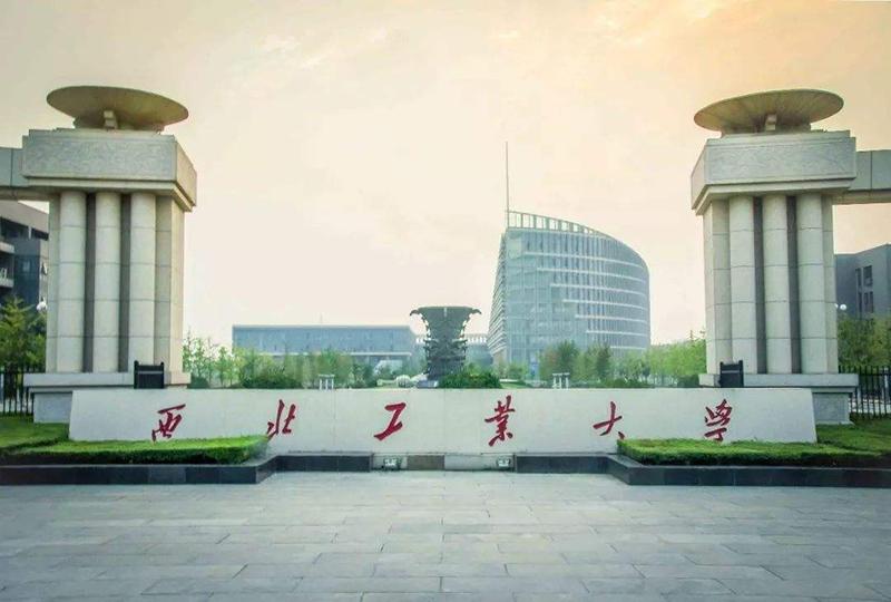 2020年西北工业大学网络高等学历教育招生简章