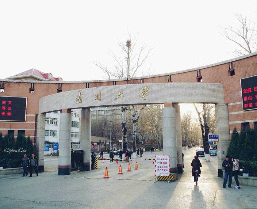 2020年网络学历教育南开大学招生简章