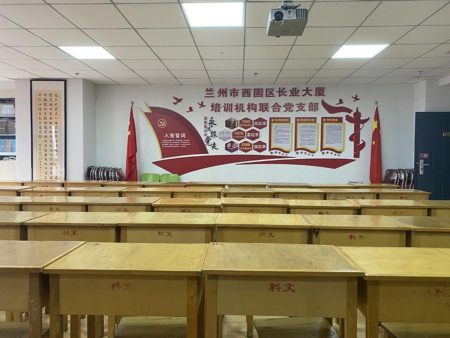 西固区长业大厦培训机构联合党支部党建活动室
