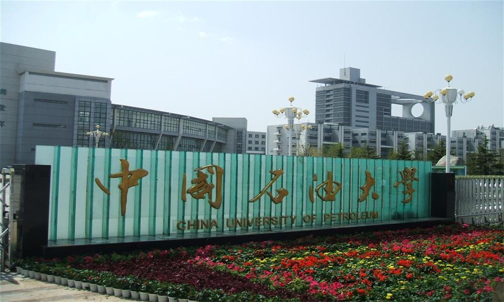 2021年网络学历教育中国石油大学(北京)招生简章