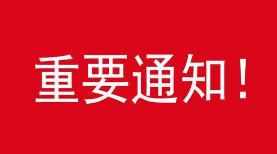 关于做好2021年甘肃省普通高等学校招生  体检工作的通知