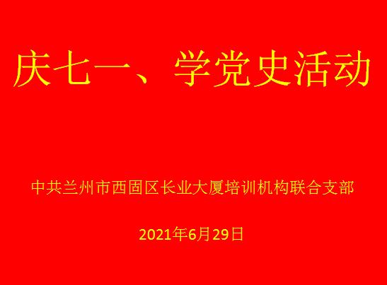 庆七一学党史