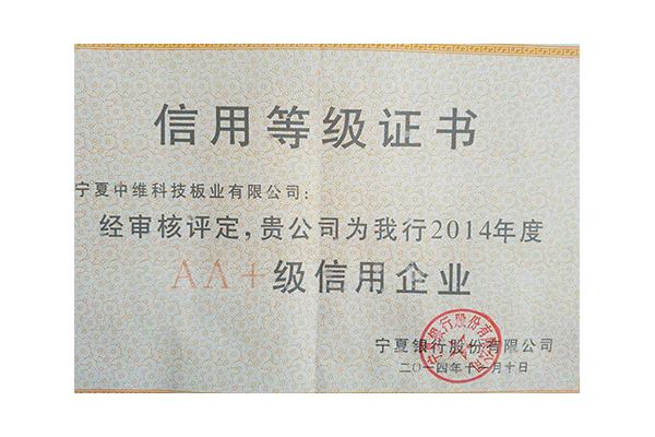 AA+信用等級證書