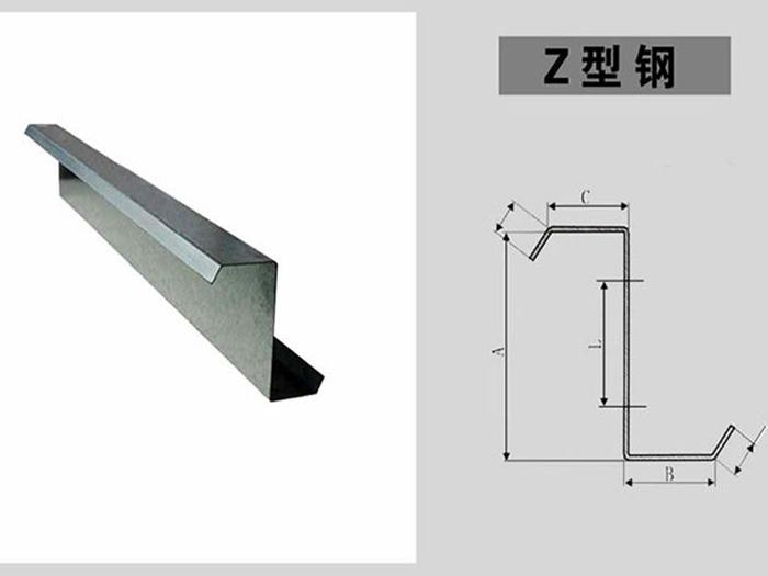 Z型钢尺寸