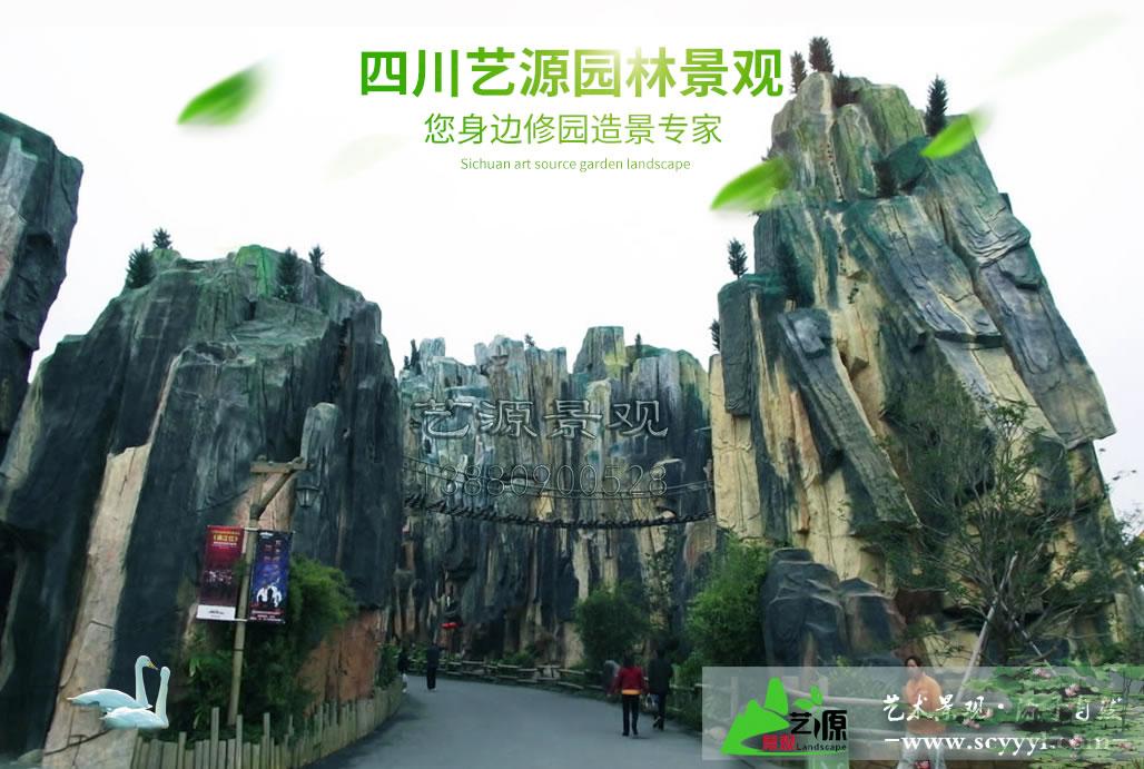 四川景区塑石假山
