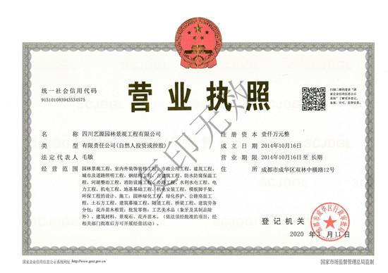 艺源园林营业执照