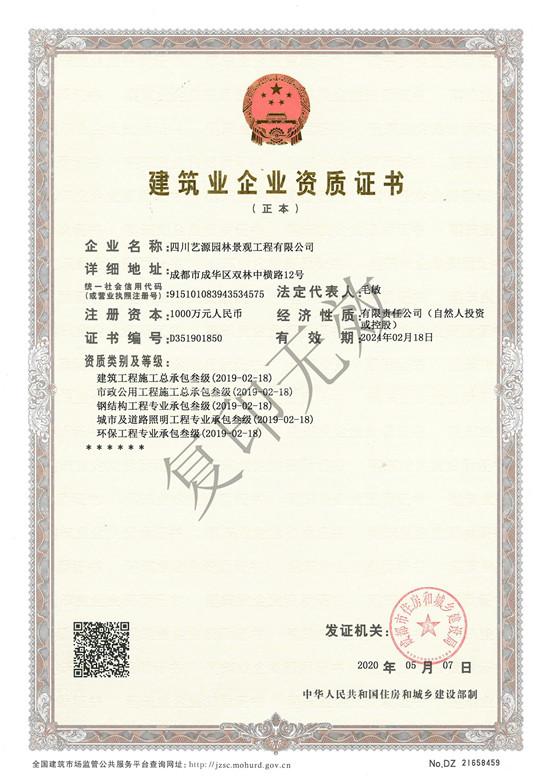 万博全站端app艺术厂家建筑业企业资质证书