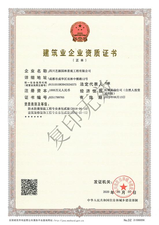 艺源建筑业企业资质证书