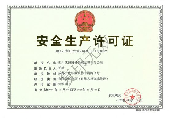 四川园林景观安全生产许可证