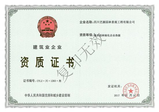 塑石假山公司资质证书