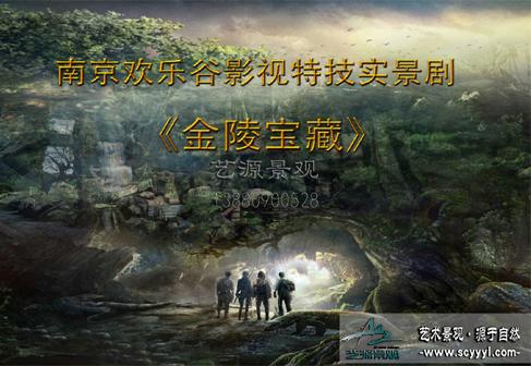 南京欢乐谷情景剧场展示