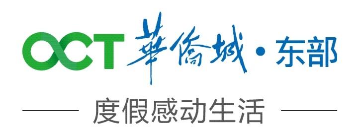 四川塑石假山合作客户:华侨城·东部