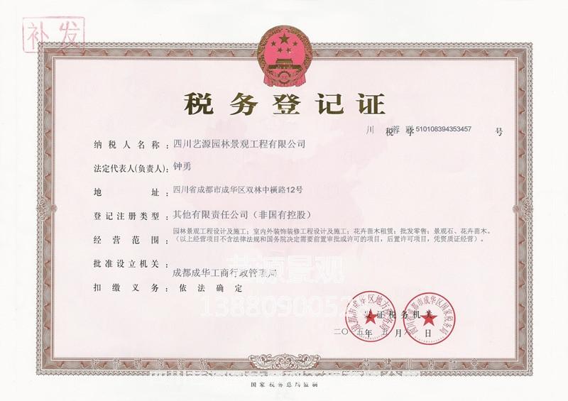 四川假山雕塑税务登记证