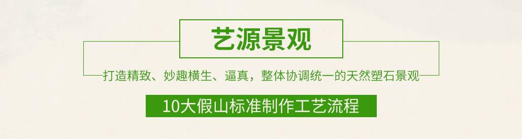 四川人工塑石假山