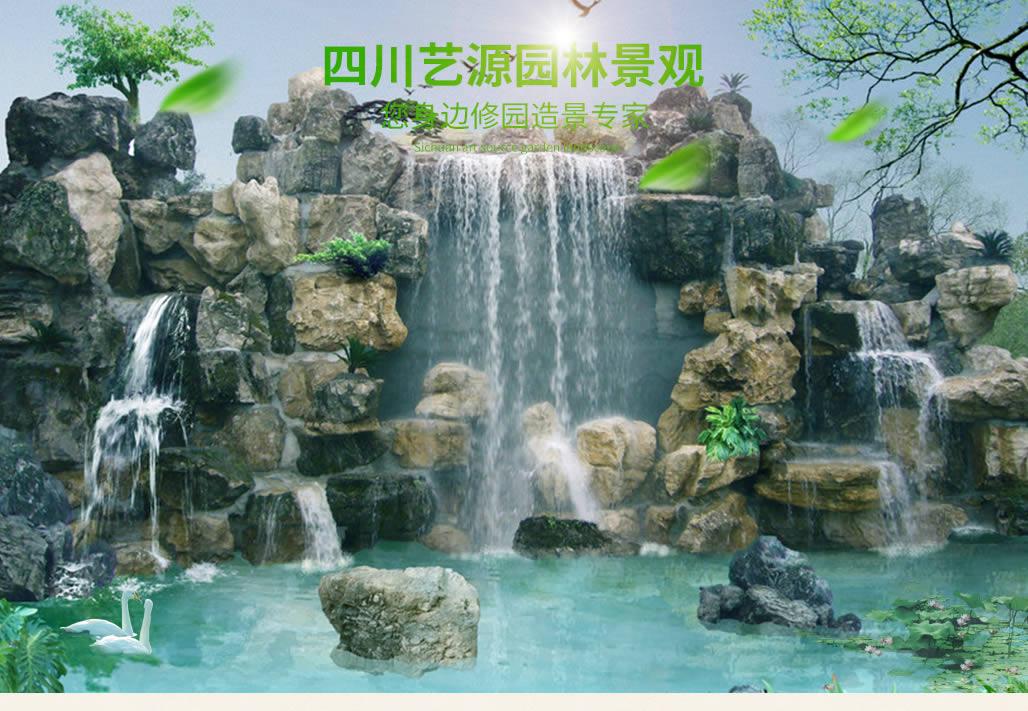 四川天然石假山