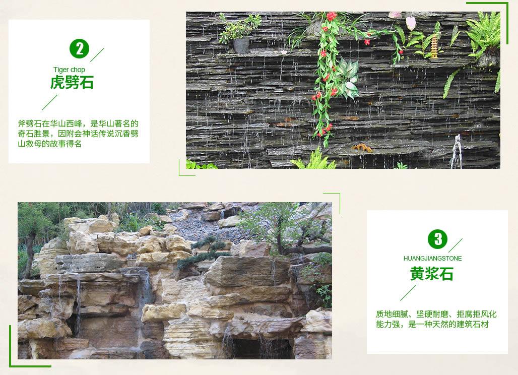 四川天然石假山造景