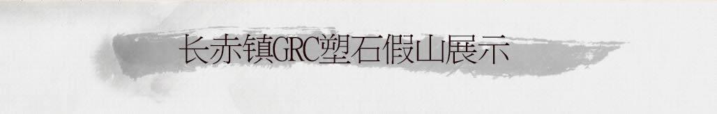四川GRC翻模塑石假山施工
