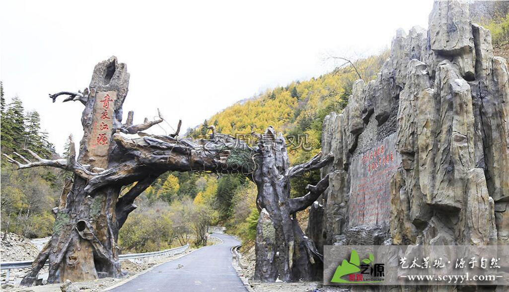 夹金山青衣江源国家森林公园塑石门头工程