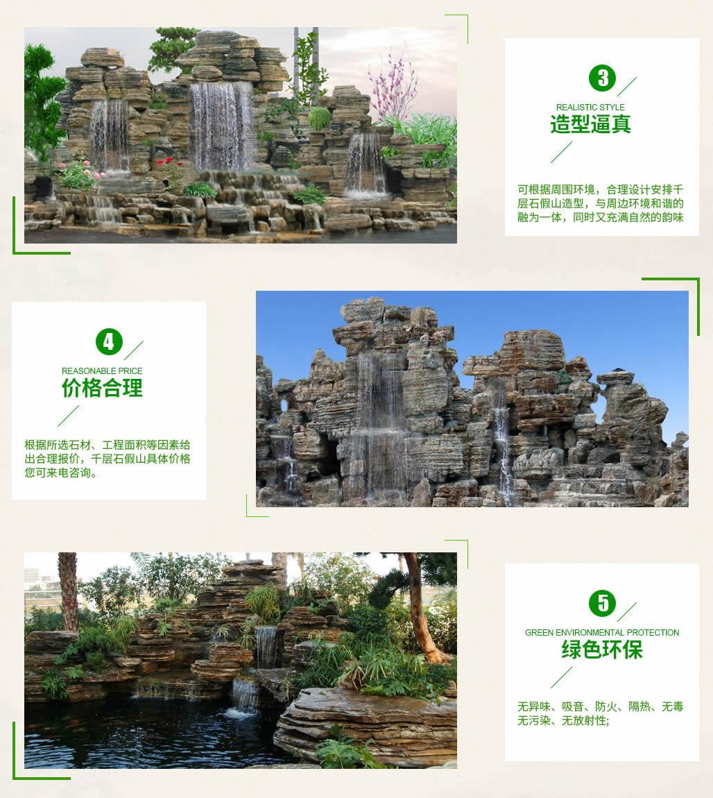 四川天然石假山施工