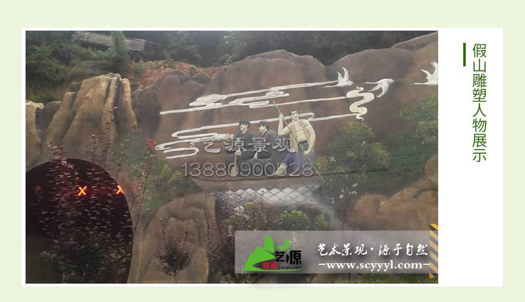 四川假山雕塑