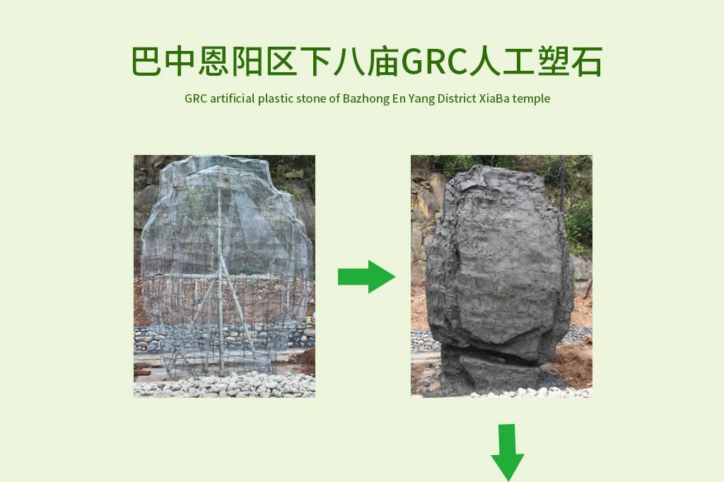 四川人工塑石施工案例